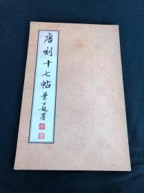 《唐刻十七帖》 1973年汉华文化事业股份有限公司精印本 经折装一册全  疑似珂罗版