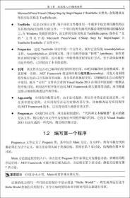Visual C# 2013从入门到精通(微软技术丛书)9787302382638清华大学(英)夏普 著,牟明福,苏正泉,周靖 译