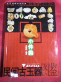 中国收藏鉴赏丛书――民间古玉器图鉴(小件类)