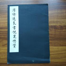 国立故宫博物院 1978年刊《唐褚遂良书倪宽传赞》   大开本36*26厘米