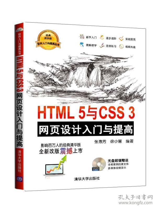 HTML 5与CSS 3网页设计入门与提高