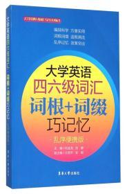 大学英语四六级词汇:词根+词缀巧记忆乱序便携版东华大学出版