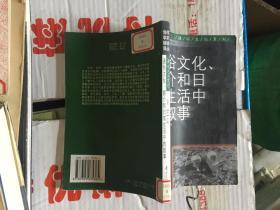 通俗文化、媒介和日常生活中的叙事(当代学术棱镜丛书)00年1版1印
