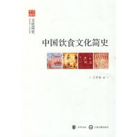 中国饮食文化简史