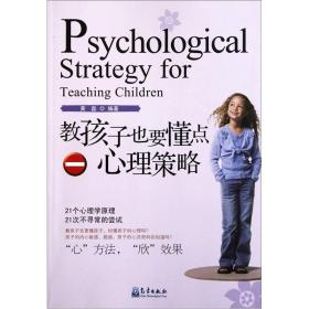 教孩子也要懂点心理策略