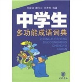 中学生多功能成语词典