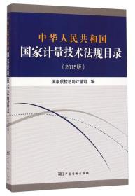 中华人民共和国国家计量技术法规目录(2015版)