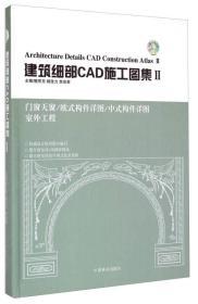 建筑细部CAD施工图集:Ⅱ:Ⅱ