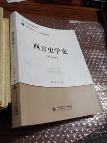 西方史学史(第4版)