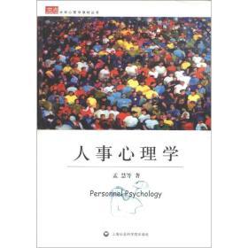 交点大学心理学教材丛书:人事心理学