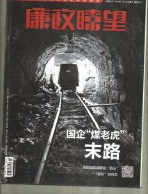 """廉政瞭望(2016年第3,4期)国企""""煤老虎""""末路"""