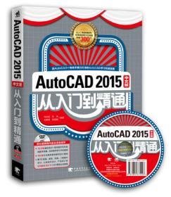 AutoCAD2015中文版从入门到精通