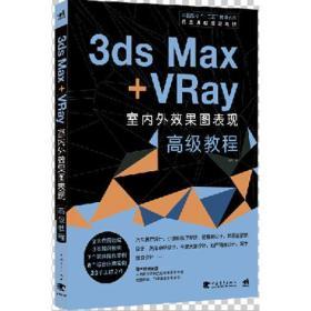 """中国高校""""十二五""""环境艺术精品课程规划教材-3ds Max+Vray室内外效果图高级教程"""
