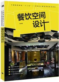 餐饮空间设计严康中国青年出版社9787515330709