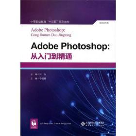 Adobe Photoshop:从入门到精通