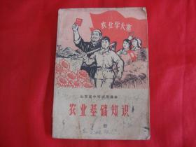 山东省中学试用课本---农业基础知识(下)