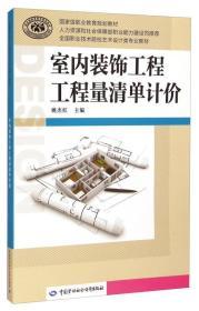 全国职业技术院校艺术设计类专业教材:室内装饰工程工程量清单计价