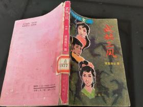 武林三凤.中册