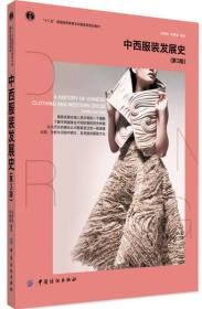 中西服装发展史(第3版十二五普通高等教育本科重量规划教材)