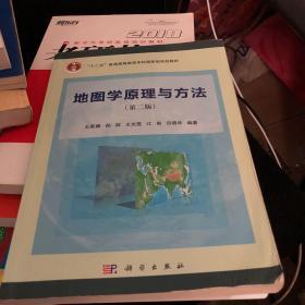 """地图学原理与方法(第二版)/""""十二五""""普通高等教育本科国家级规划教材"""