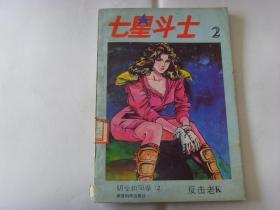 漫画   七星斗士2 反击老K