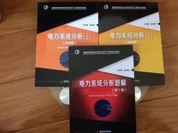 电力系统分析上下册第4四版 系统分析题解第三版何仰赞共3本