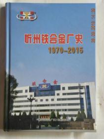 忻州铁合金厂史(1970年-2015年)