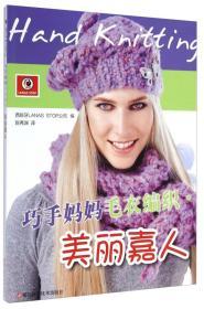 巧手妈妈毛衣编织:美丽嘉人