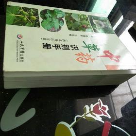 中草药识别手册(西北地区分册)