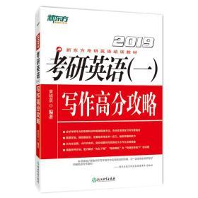 新东方 (2019)考研英语(一)写作高分攻略