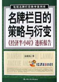 名牌栏目的策略与衍变 专著 《经济半小时》透析报告 雷蔚真著 ming pai lan mu