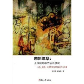 恋影年华:全球视野中的话语景观--大陆、香港、台湾青年电影导演创作与传播