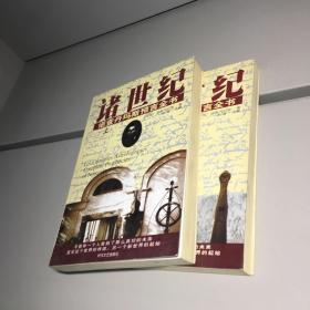 诸世纪 (上下) 诺查丹马斯预言全书 【 一版一印 9品+++ 正版现货  自然旧 实图拍摄  】