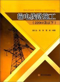 输电线路施工:220kV及以下
