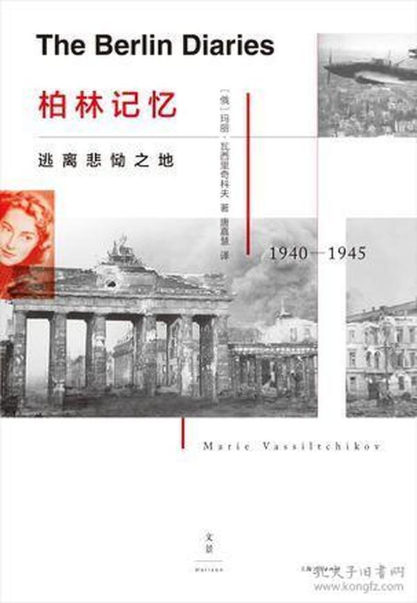 柏林记忆:逃离悲恸之地