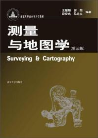 测量与地图学(第三版)