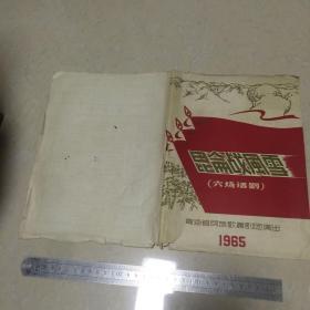 1965年青海省民族歌舞剧团 昆仑战风雪 节目单