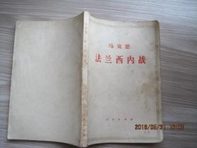 马克思法兰西内战(1961年1版64年2版71年吉林第一次印刷)