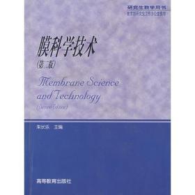 膜科学技术(第二版)