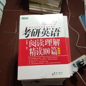 新东方 2017年考研英语阅读理解精读100篇(基础版)