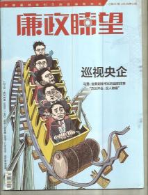 廉政瞭望(2015年第11期)巡视央企