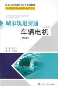 城市轨道交通车辆电机(第2版)
