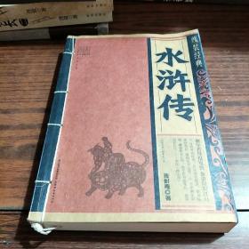 线装经典:水浒传