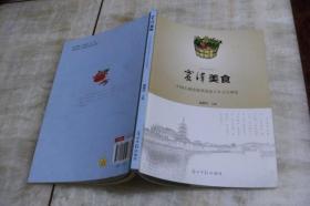 震泽美食:中国太湖农家菜美食之乡文化博览(平装小16开   2013年10月1版1印   有描述有清晰书影供参考)