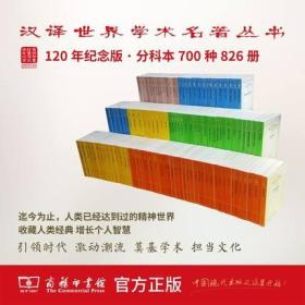 汉译世界学术名著丛书(120年纪念版)(汉译名著)分科本 700 种 826 册 商务印书馆