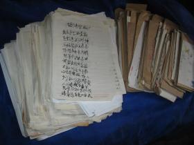 剑川赵晏海家书、诗稿、公函一批500张左右