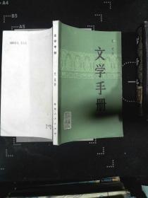 文学手册··