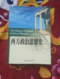 西方政治思想史(修订版)(内有划痕;前面第二页被撕;实物拍照