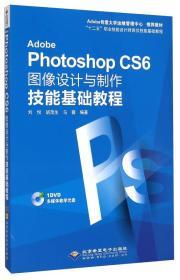 """Adobe Photoshop CS6图像设计与制作技能基础教程/""""十二五""""职业技能设计师岗位技能基础教程"""