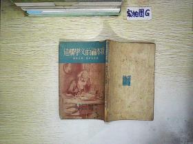 民国旧书:资本论的文学构造
